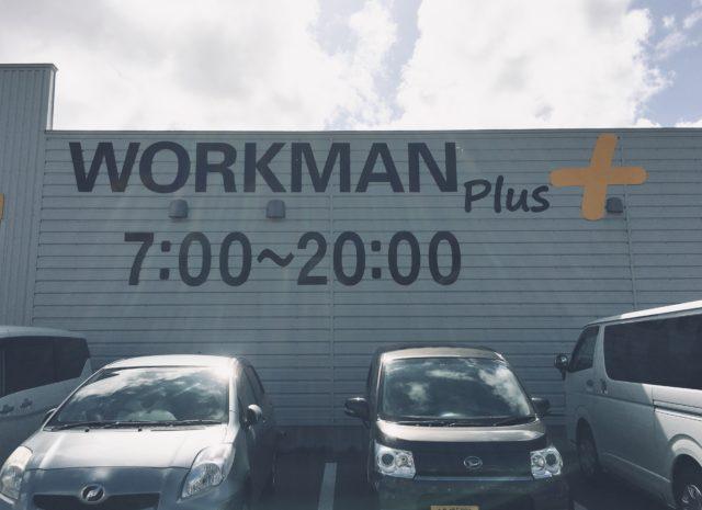ワークマンとワークマンプラスの違い