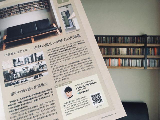 業界専門誌『リフォマガ』に当ブログの記事が掲載されました