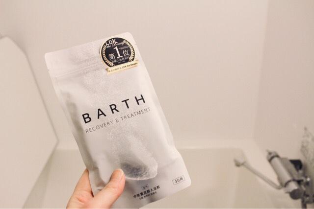 眠れる入浴剤とTwitterで話題の中性重炭酸入浴剤 BARTH(バース)