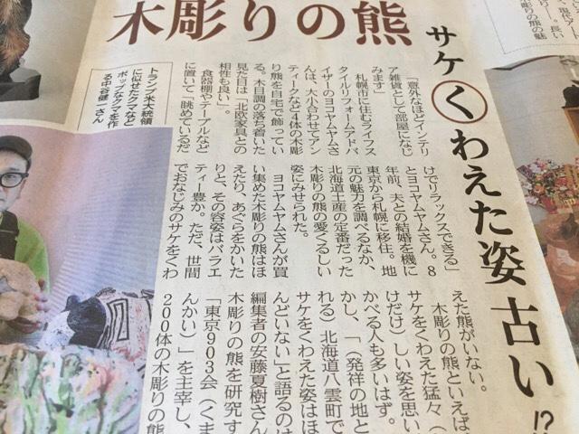 2020年(令和2年)3月15日(日曜日)日経MJ