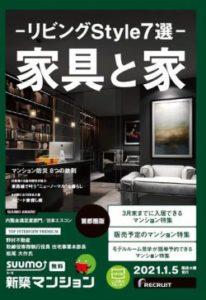 SUUMO新築マンション首都圏版