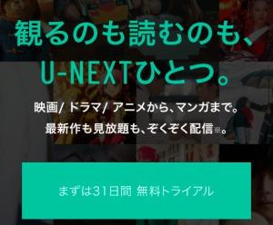 U-NEXT31日間無料体験