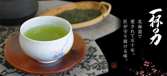お茶の土倉