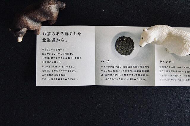 土熊のお茶に同梱された説明書