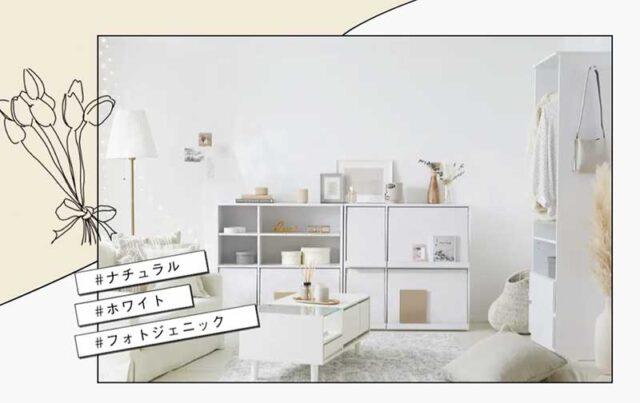 韓国風インテリアの色使いは白とベージュが基本